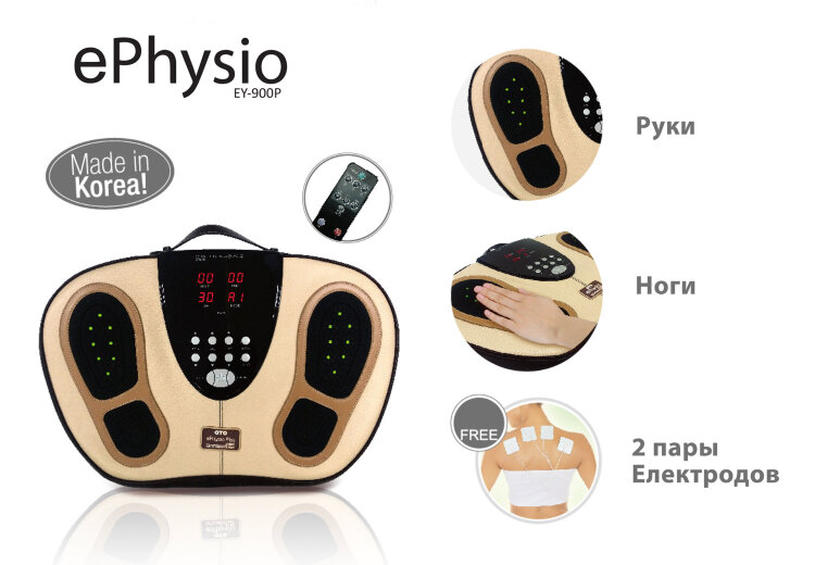 Массажер для стоп OTO e-Physio Plus EY-900P